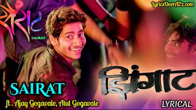 Zingaat | Sairat Marathi Song Lyrics - Ajay Gogavale, Atul Gogavale
