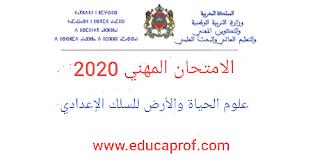 الامتحان المهني ديداكتيك علوم الحياة والأرض اعدادي 2020