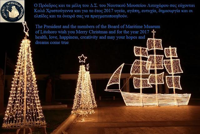 Ευχές ναυτικού μουσείου Λιτοχώρου