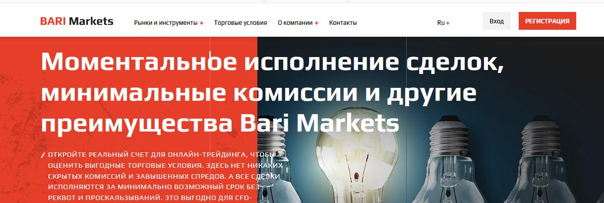 Мошеннический сайт bari-m.com/ru – Отзывы, развод. Компания Bari Market мошенники