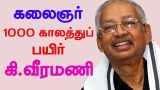K.Veeramani speech at Karunanidhi Birthday Function