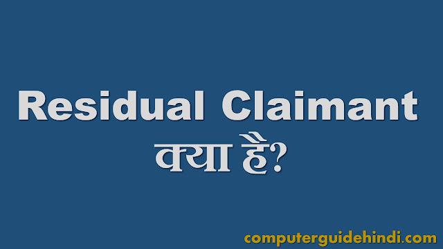 Residual claimant क्या है?