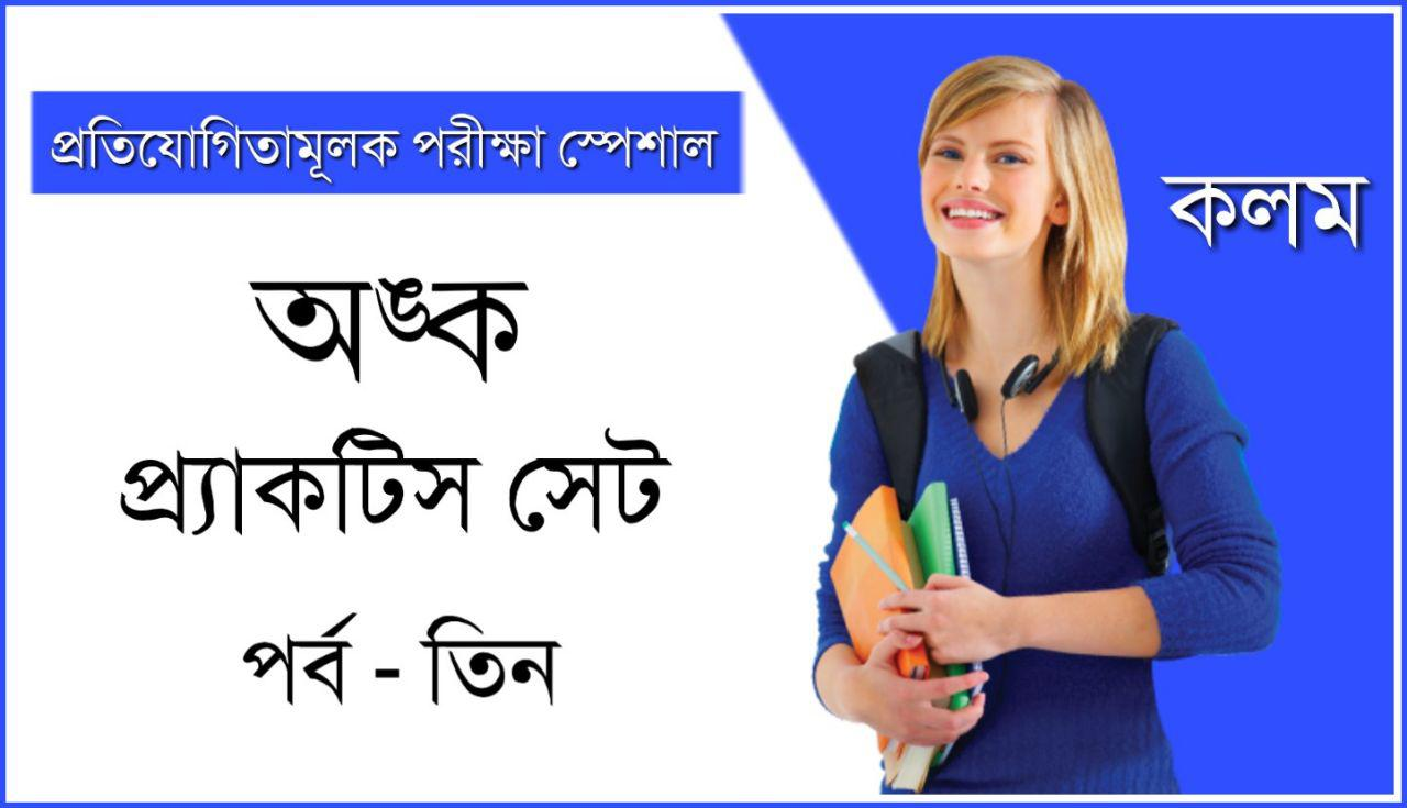 Math Practice Set 3 PDF in Bengali for WBCS, ICDS, SSC,CTET, PTET, Rail, NTPC, MTS, Bank, Police and All Competitive Exams