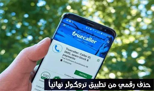 حذف رقمي من تطبيق تروكولر Truecaller نهائياً