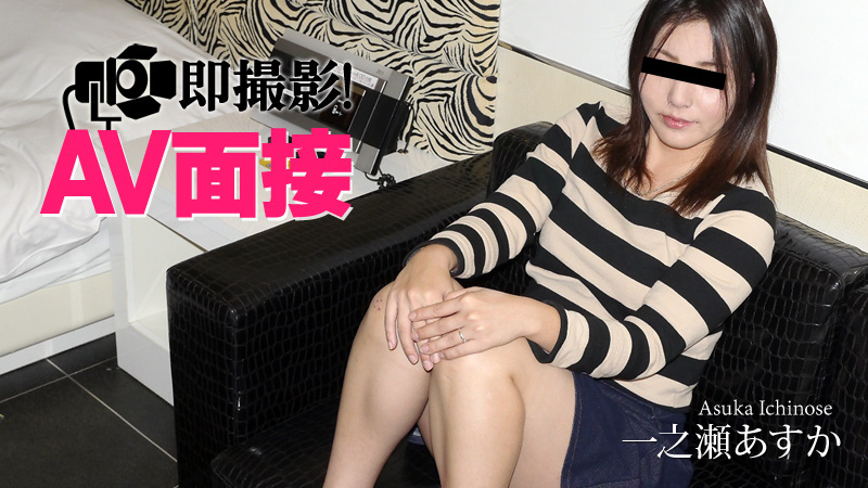 Asuka Ichinose Immediate Intercourse In An AV Interview