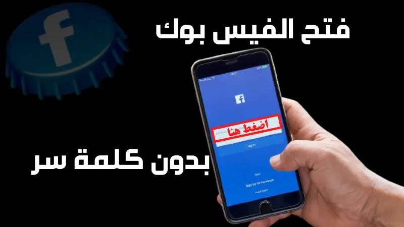 فتح الفيس بوك بدون كلمة سر 2021