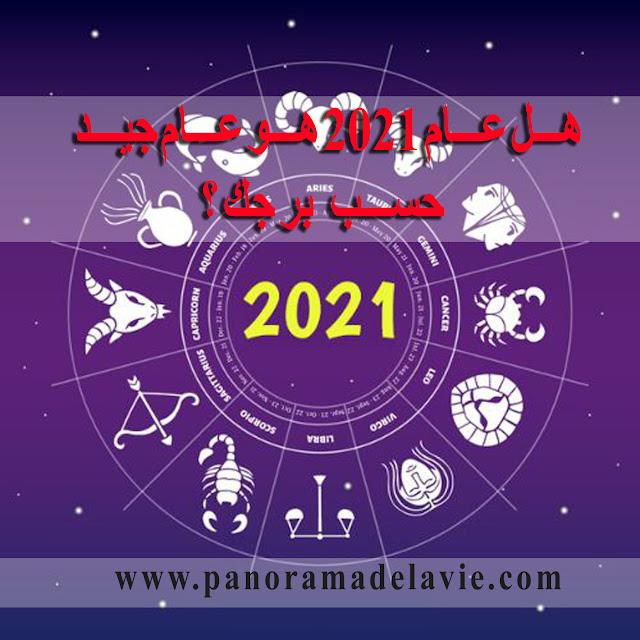ابراج 2021