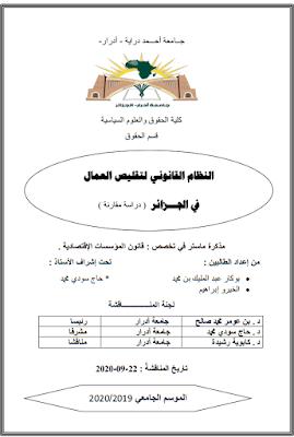 مذكرة ماستر: النظام القانوني لتقليص العمال في الجزائر (دراسة مقارنة) PDF