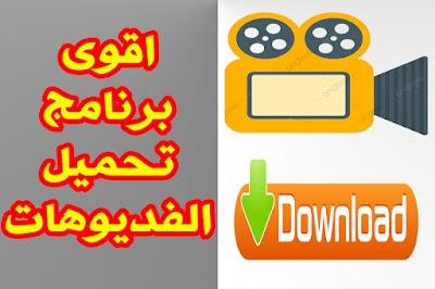 اقوى برنامج مجاني لتحميل فيديوهات يوتيوب و فيسبوك او اي موقع بصيغة MP4 و MP3