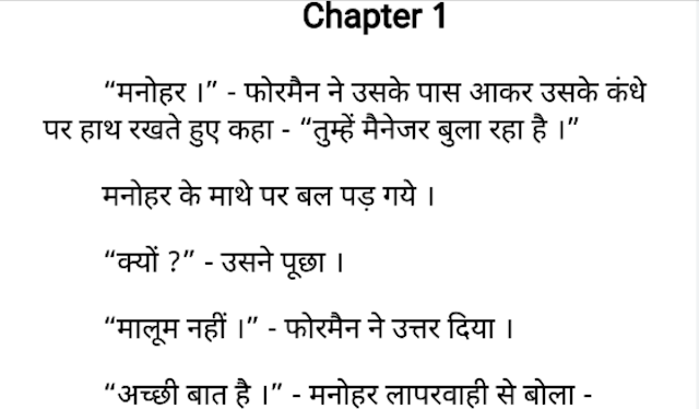 Char Apradhi Hindi PDF Download Free