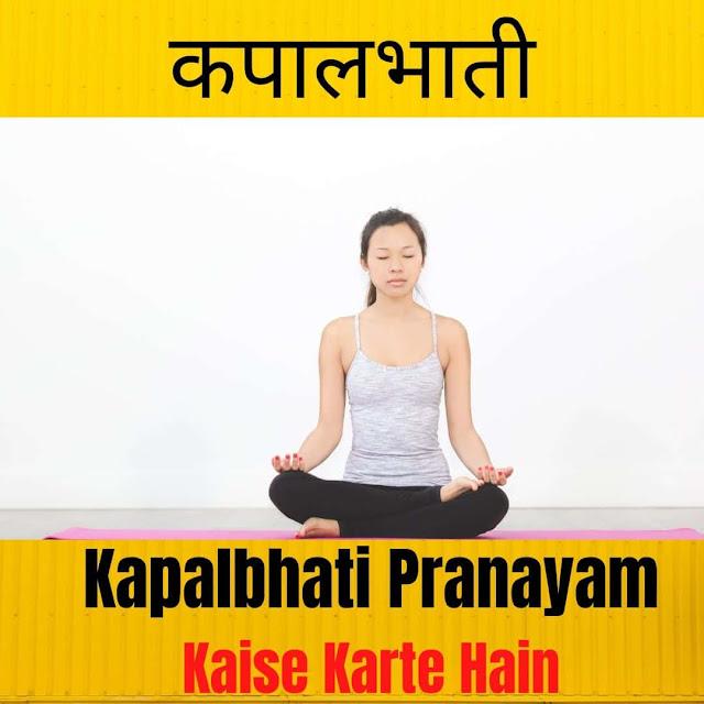 kapalbhati steps in hindi