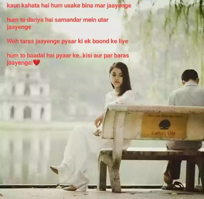 very sad shayari in hindi and english | i am so sad shayari in hindi
