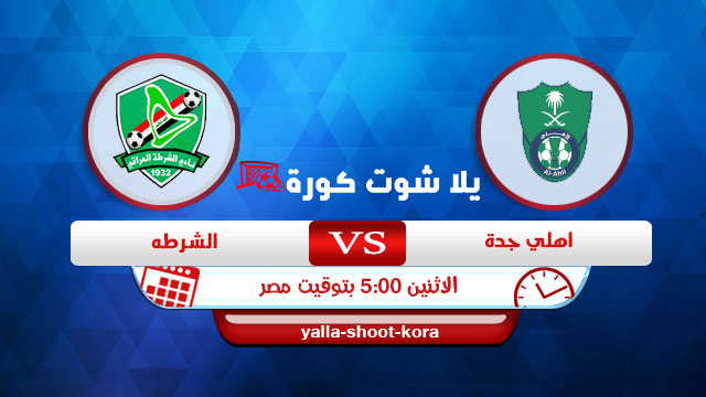 alahli-sudia-vs-al-shorta