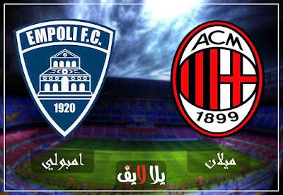 بث مباشر مشاهدة مباراة ميلان ضد امبولي بث حي اليوم 22-2-2019 في الدوري الايطالي