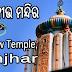 Baladevjew Temple, Keonjhar