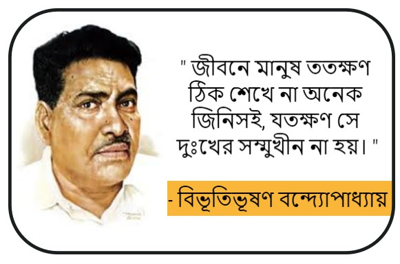 quotes by bibhutibhusan bandhopadyaya