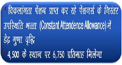 7cpc-constant-attendence-allowance-order