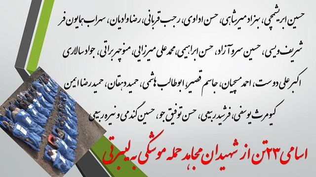 اسامی شهیدان حمله موشکی به لیبرتی 7 آبان 94