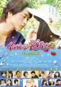 Download Film Itazurana Kiss The Movie 2 (2017) DVDRip Subtitle Indonesia