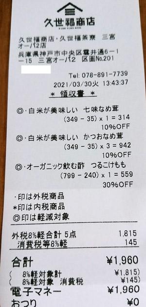 久世福商店・久世福茶寮 三宮オーパ2店 2021/3/30 のレシート