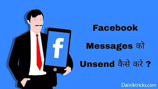 Facebook पर Send किये गए मैसेज को Unsend कैसे करे ?