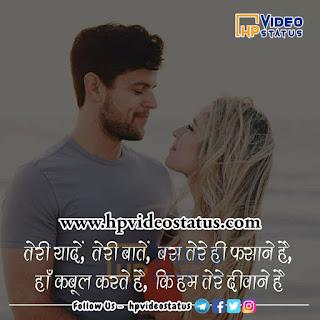 तेरी यादें तेरी बातें | Shayari Heart Touching | Shayari