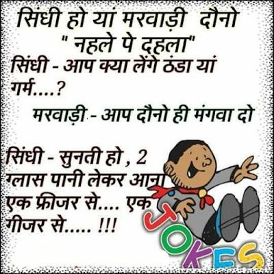 ... - Marwari Jokes in Hindi - Funny Jokes in Hindi Shayari Love Quotes