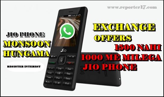 JioPhone पर बड़ा ऑफर 1500 नहीं 1000 में मिलेगा ऑफर्स  केलिए ये करना होगा
