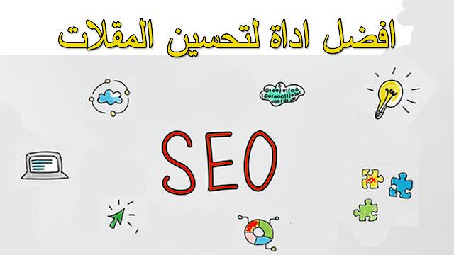 افضل اداة تحسين سيو المقالات لتصدر نتائج البحث في جوجل