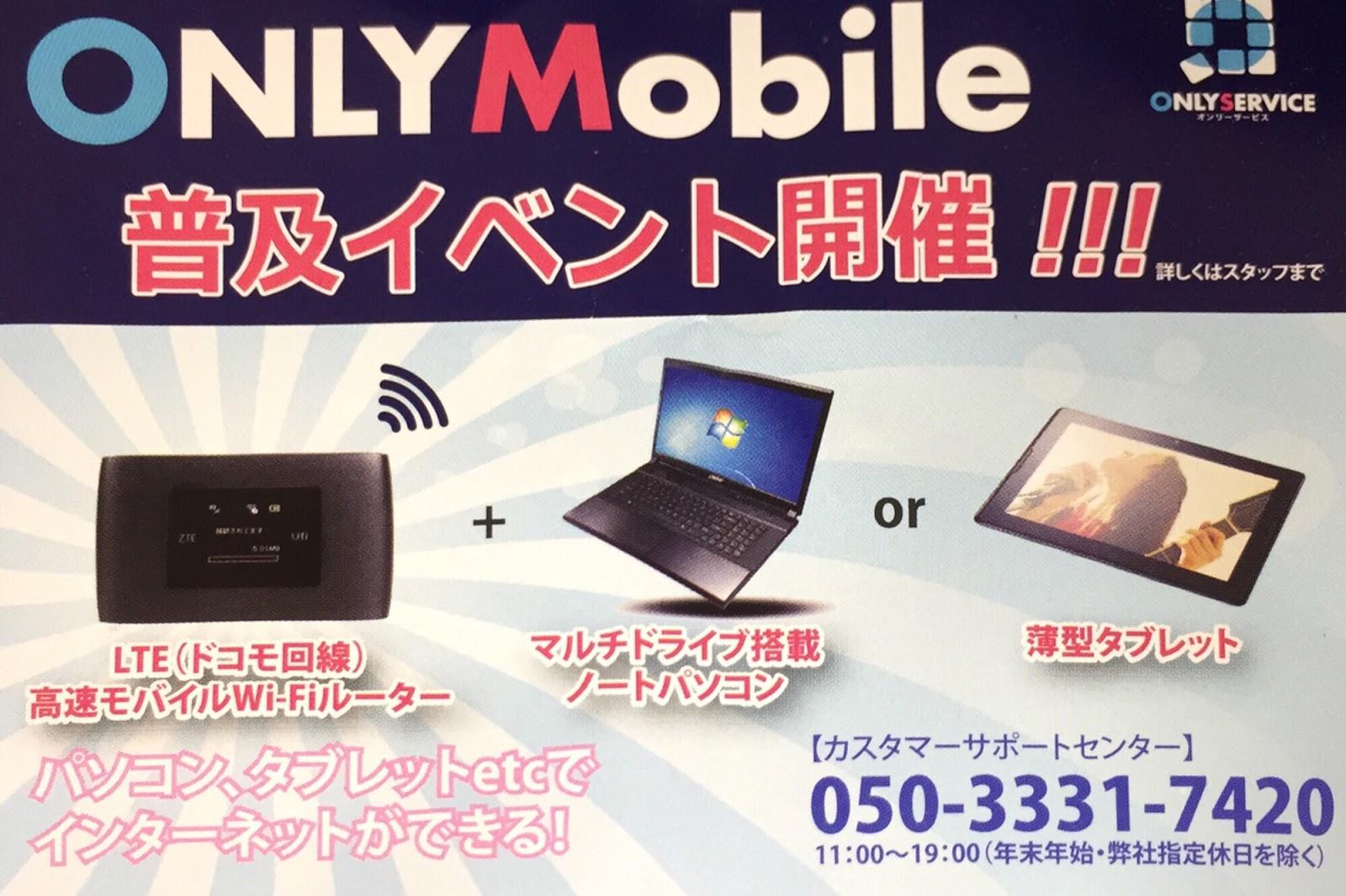 イオンで勧誘ONLY Mobile