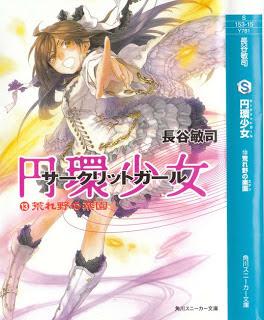 円環少女 サークリットガール 第01-13巻