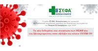 """Webinar ΣΥΦΑ Θεσ/νίκης 2/12/20: """"Νέα δεδομένα στη συσχέτιση των ΜΣΑΦ και της ιβουπροφαίνης στην εξέλιξη της COVID-19"""""""