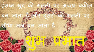 best good morning quotes in hindi with images