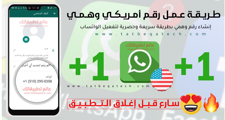 انشاء رقم وهمي امريكي 2020 لتفعيل الواتساب وبرامج التواصل الاجتماعي