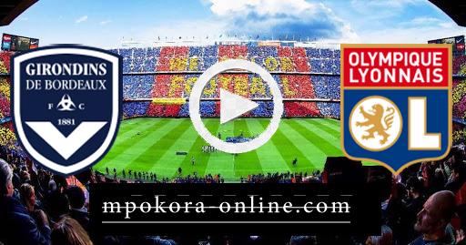 مشاهدة مباراة بوردو وليون بث مباشر كورة اون لاين 11-09-2020 الدوري الفرنسي