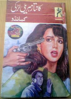 Kanta Zehrili Larki By A Hameed Commando Series Part 4