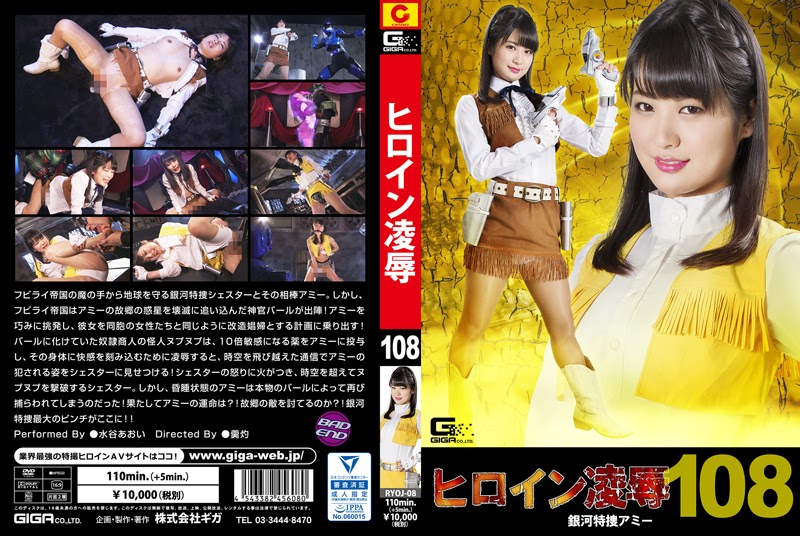 RYOJ-08 Heroine Give up Vol.108 Galaxy Investigator Ami