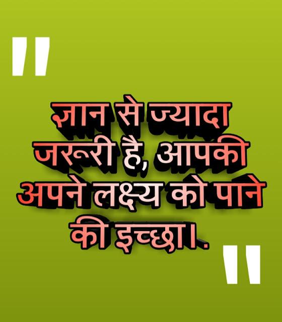 Gyan Se Jyada Jaroori Hai - Motivational Hindi Quotes Image