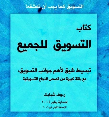 كتاب التسويق pdf