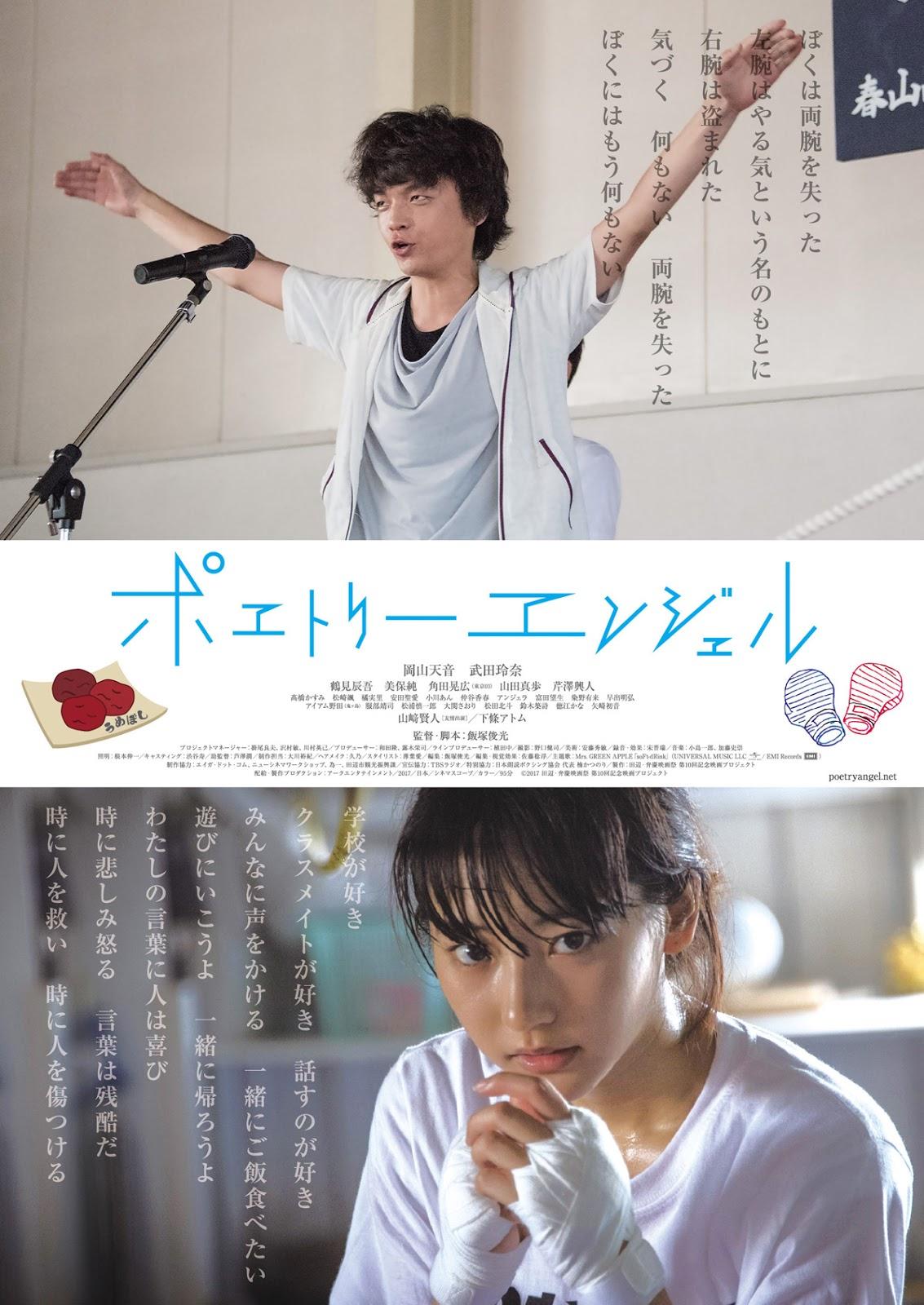 Watch Movie Poetry Angel (Poetorî enjeru) (2016)
