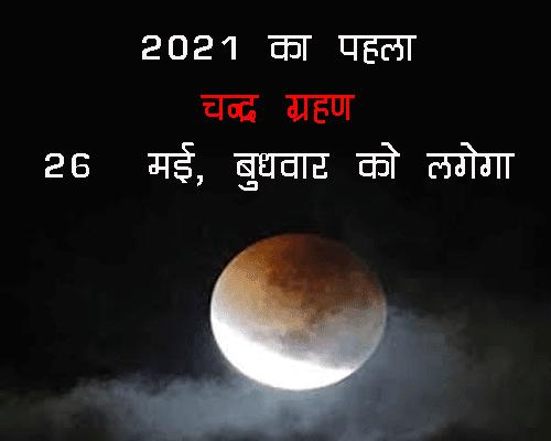 all about 2021 ka pahla chandra grahan on 26 may 2021 by jyotish in hindi