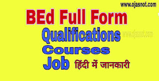 BED-Full-Form-In-Education-Hindi-Mein-Jankari