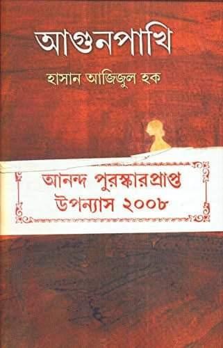 আগুন পাখি -হাসান আজিজুল হক Pdf Download |আগুন পাখি PDF