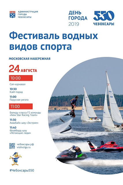Фестиваль водных видов спорта в Чебоксарах - 24 августа 2019