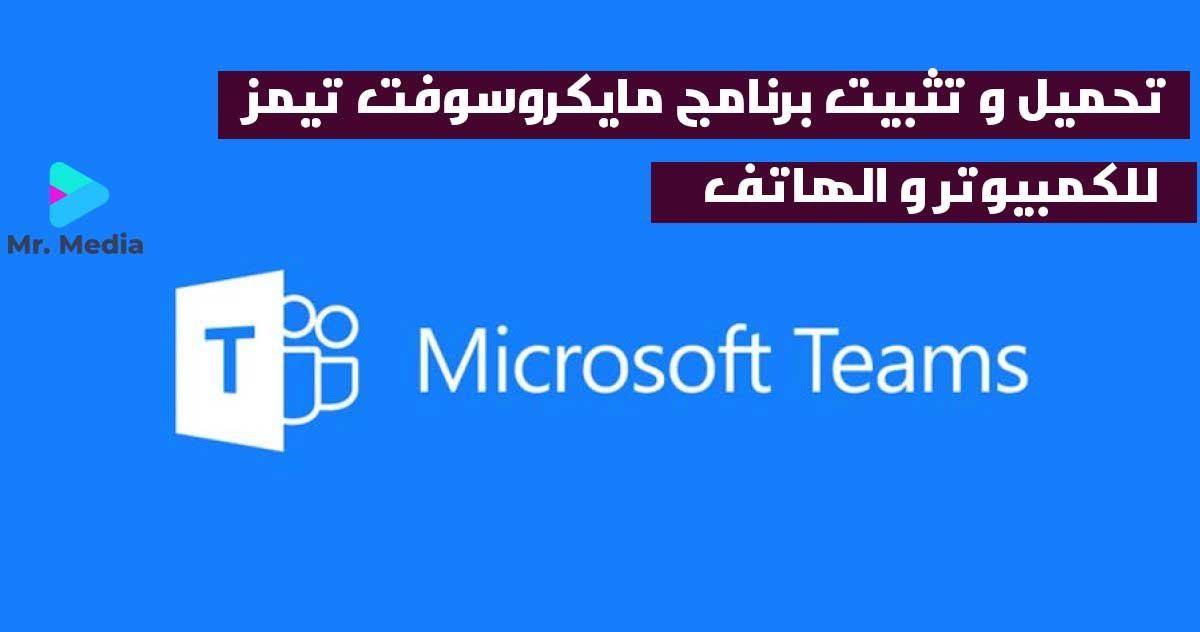 تحميل برنامج مايكروسوفت تيمز للكمبيوتر و الاندرويد و كيفية التسجيل داخل البرنامج 2021