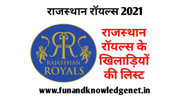 राजस्थान रॉयल्स खिलाड़ी लिस्ट 2021 | Rajasthan Royals Khilari List 2021