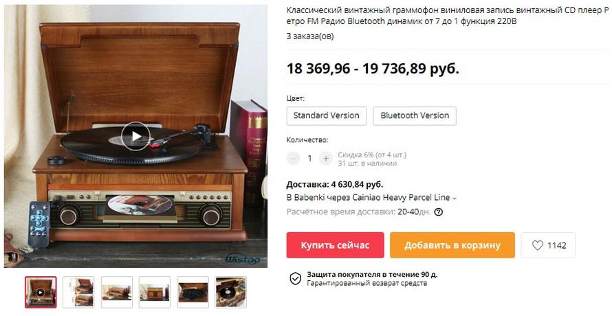 Классический винтажный граммофон виниловая запись винтажный CD плеер Ретро FM Радио Bluetooth динамик от 7 до 1 функция 220В
