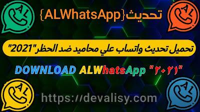 تحميل التحديث الآخير لبرنامج ALWhatsAppواتساب علي محاميد الاربعنسخV3.95