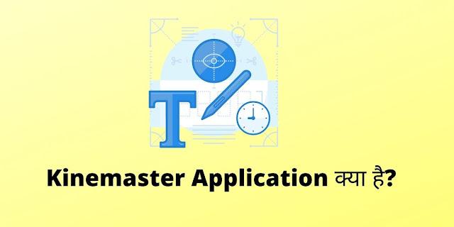 Kinemaster Application क्या है?