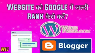 Website Article Ko Jaldi Rank Kaise Kare